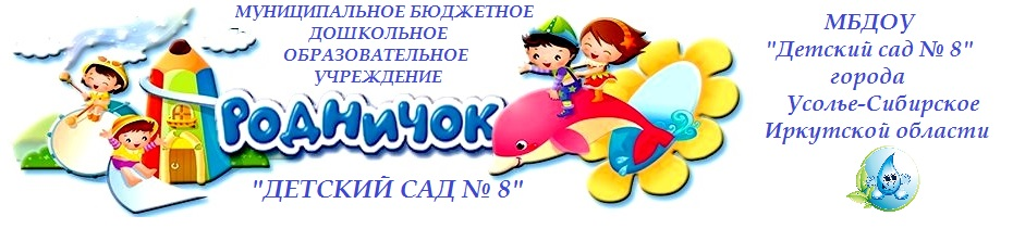 """муниципальное бюджетное дошкольное образовательное учреждение """"Детский сад № 8"""""""